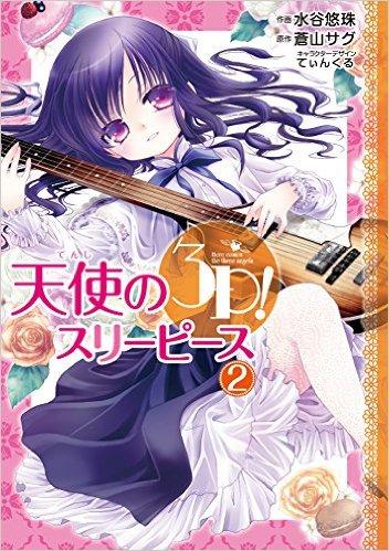 2015年7月10日発売のコミックス一覧_149... 天使の3P!の3P!! 1巻 おーみや/