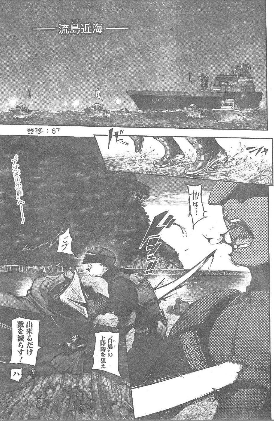 東京グール ネタバレ