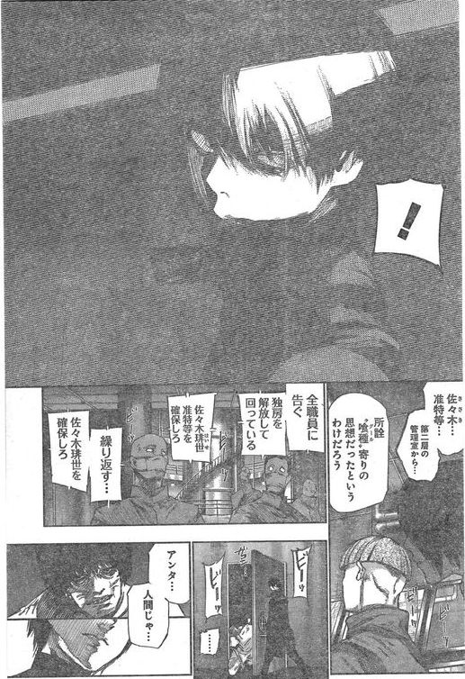 東京グール re 76 感想