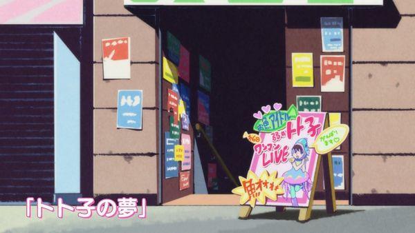 『おそ松さん』第8話(Bパート)「トト子の夢」【アニメ感想】_10061