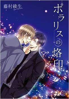 2015年6月22日発売のコミックス一覧_1008