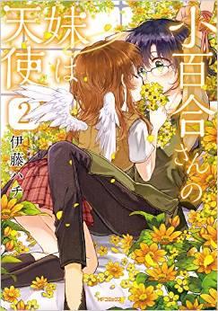 2015年6月23日発売のコミックス一覧_1011