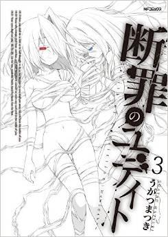 2015年6月23日発売のコミックス一覧_1012
