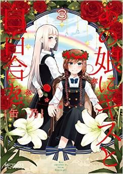 2015年6月23日発売のコミックス一覧_1013