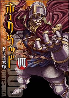 2015年6月23日発売のコミックス一覧_1016