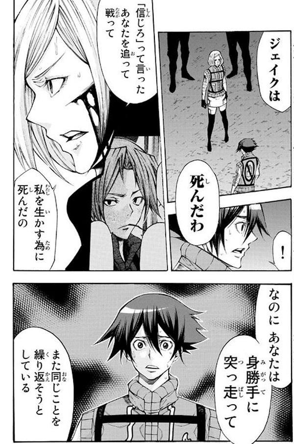 『神さまの言うとおり 弐』135話「決断」【ネタバレ・感想】_10194