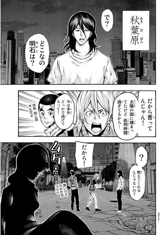 『神さまの言うとおり 弐』135話「決断」【ネタバレ・感想】_10197
