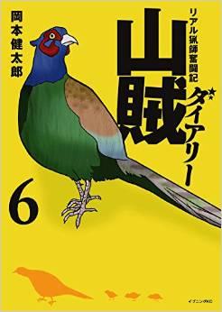 2015年6月23日発売のコミックス一覧_1022