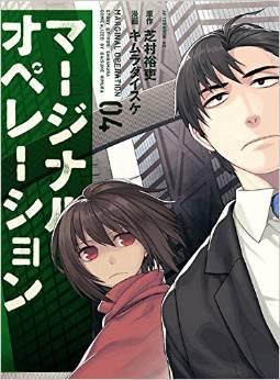 2015年6月23日発売のコミックス一覧_1026