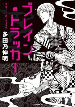 2015年6月23日発売のコミックス一覧_1034