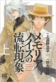 2015年6月24日発売のコミックス一覧_1054