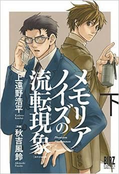2015年6月24日発売のコミックス一覧_1055