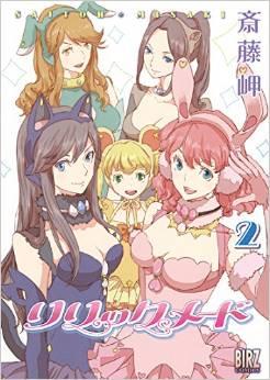 2015年6月24日発売のコミックス一覧_1061