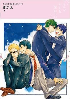 2015年6月24日発売のコミックス一覧_1073