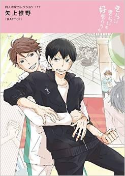 2015年6月24日発売のコミックス一覧_1076