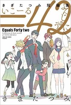 2015年6月25日発売のコミックス一覧_1085