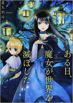 2015年6月25日発売のコミックス一覧_1086