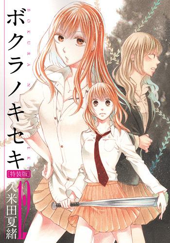 2015年6月25日発売のコミックス一覧_1089