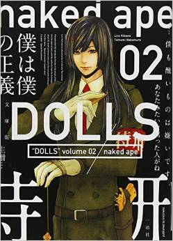 2015年6月25日発売のコミックス一覧_1092