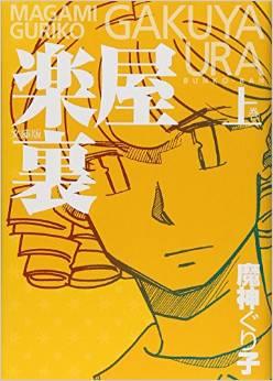 2015年6月25日発売のコミックス一覧_1096