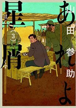 2015年6月25日発売のコミックス一覧_1102