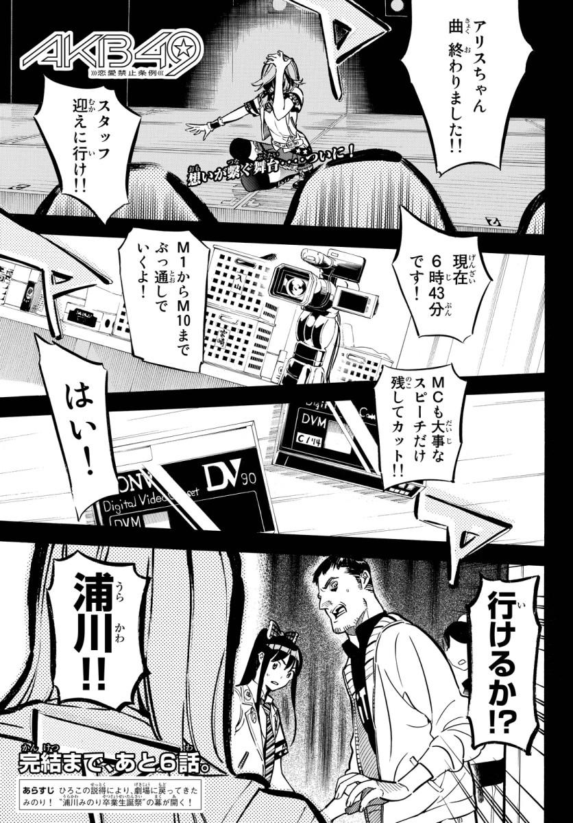 『AKB49〜恋愛禁止条例〜』第257話 「RIVER」【ネタバレ・感想】_11379