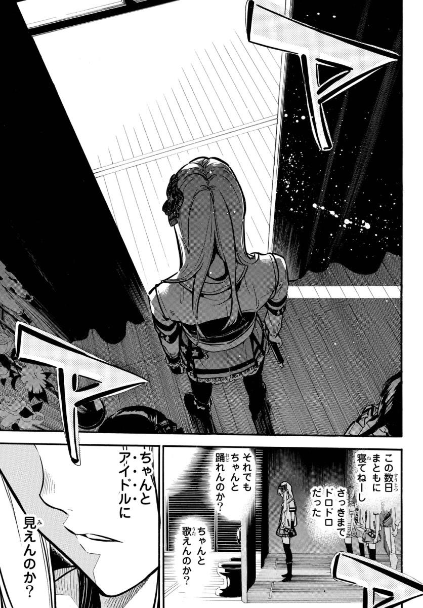 『AKB49〜恋愛禁止条例〜』第257話 「RIVER」【ネタバレ・感想】_11381