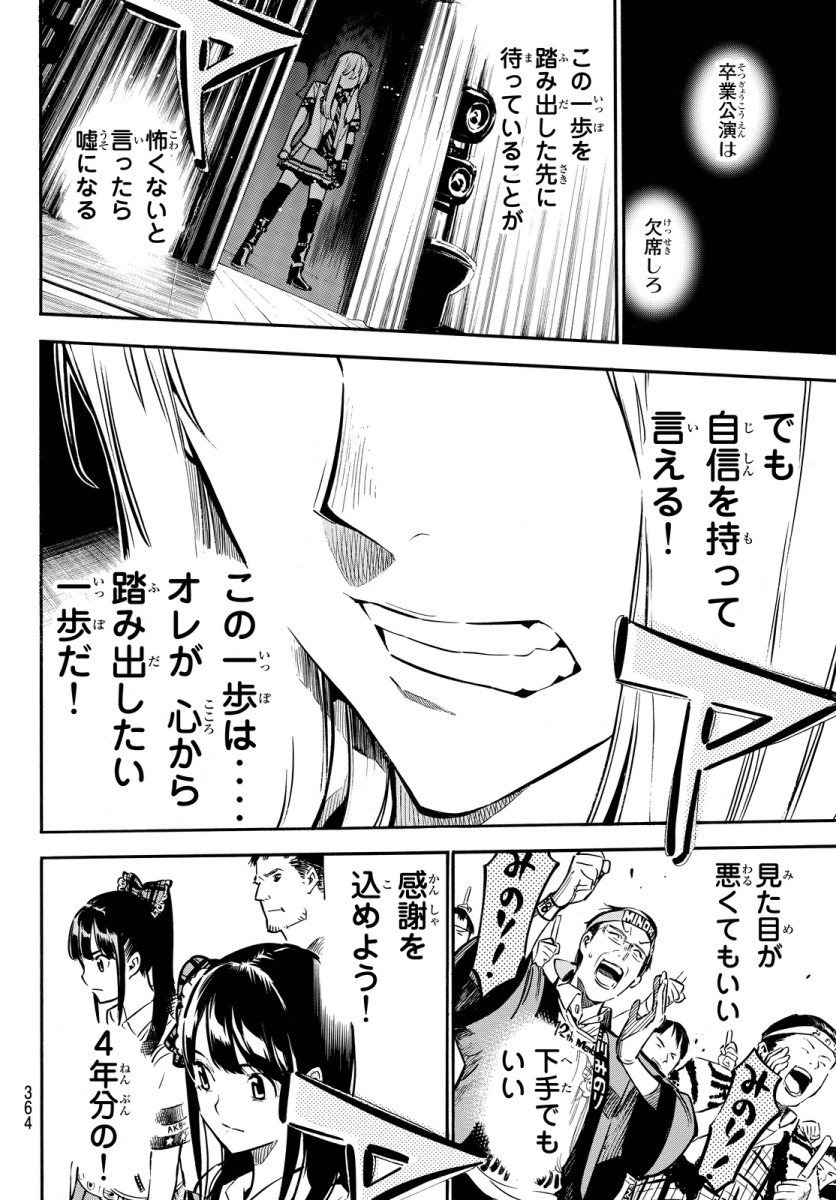 『AKB49〜恋愛禁止条例〜』第257話 「RIVER」【ネタバレ・感想】_11382