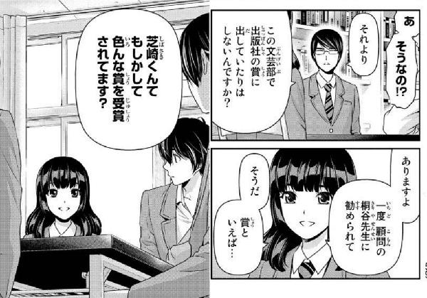 『ドメスティックな彼女』第74話「敵意」【ネタバレ・感想】_11513