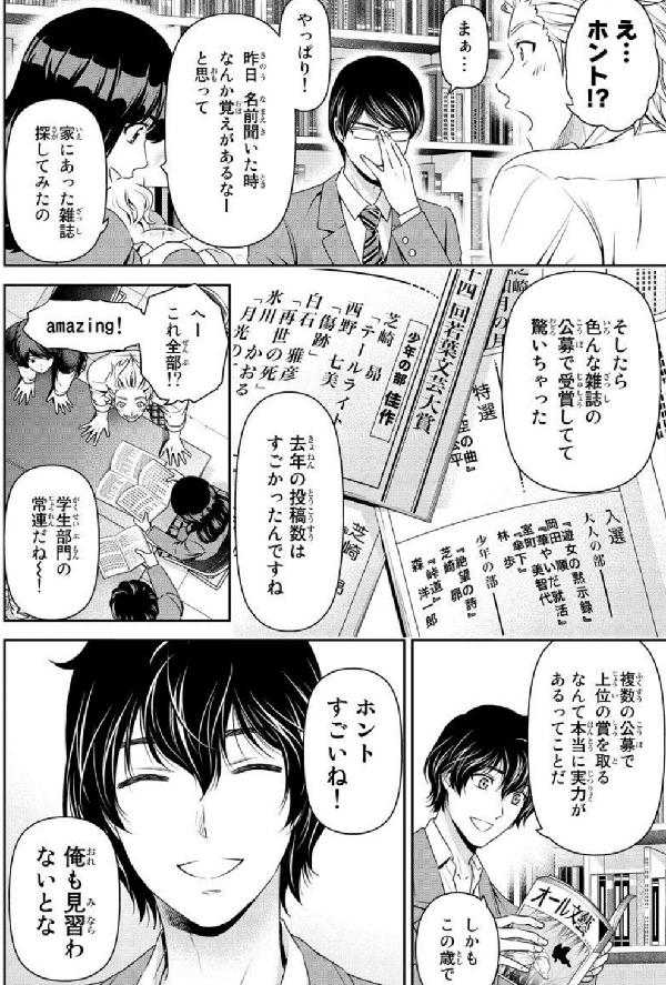 『ドメスティックな彼女』第74話「敵意」【ネタバレ・感想】_11514