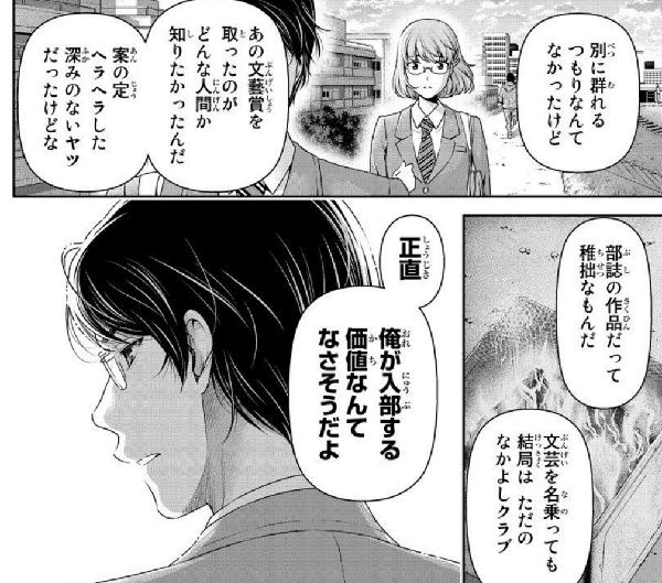 『ドメスティックな彼女』第74話「敵意」【ネタバレ・感想】_11516