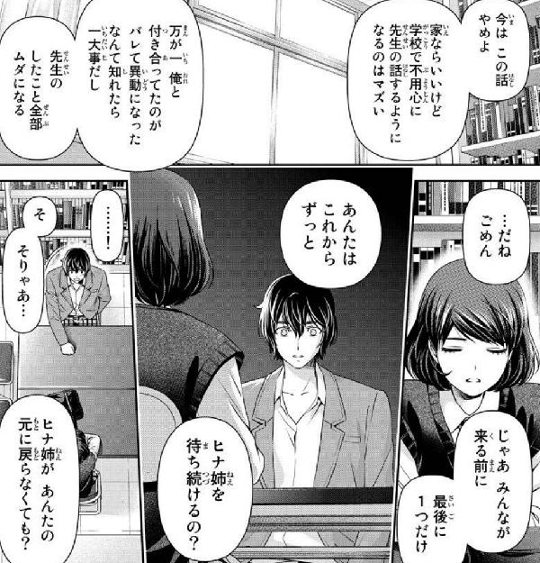 『ドメスティックな彼女』第74話「敵意」【ネタバレ・感想】_11519