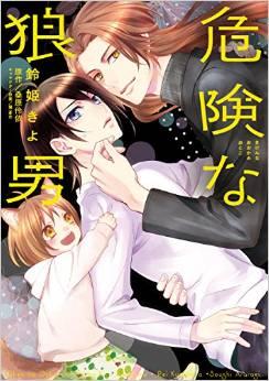 2015年6月26日発売のコミックス一覧_1156
