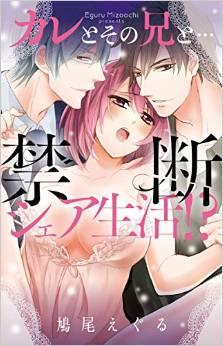 2015年6月26日発売のコミックス一覧_1157