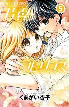 2015年6月26日発売のコミックス一覧_1159