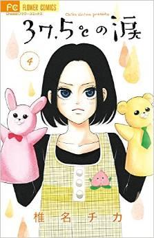 2015年6月26日発売のコミックス一覧_1163