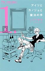 2015年6月26日発売のコミックス一覧_1164