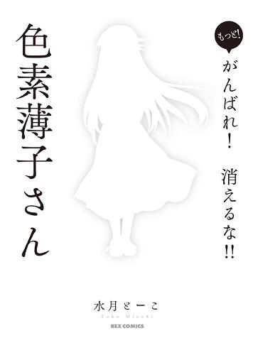 2015年6月27日発売のコミックス一覧_1194