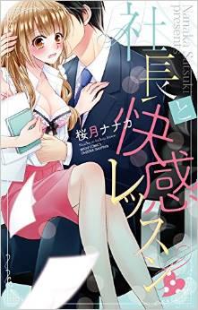 2015年6月27日発売のコミックス一覧_1196