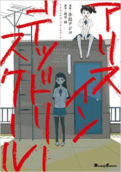 2015年6月27日発売のコミックス一覧_1200
