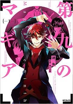 2015年6月27日発売のコミックス一覧_1209