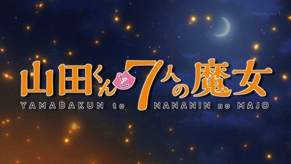 『山田くんと7人の魔女』第7話「天ぷらだけはやめてくれぇ!」【アニメ感想】_12342