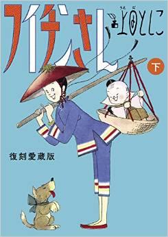 2015年6月30日発売のコミックス一覧_1277