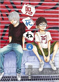 2015年6月30日発売のコミックス一覧_1279