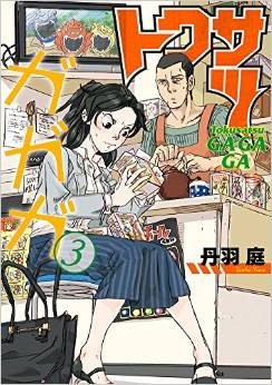 2015年6月30日発売のコミックス一覧_1281