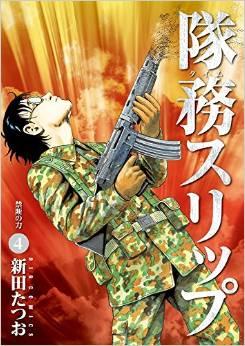 2015年6月30日発売のコミックス一覧_1283