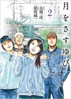2015年6月30日発売のコミックス一覧_1284