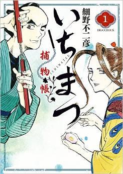 2015年6月30日発売のコミックス一覧_1285