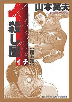 2015年6月30日発売のコミックス一覧_1288