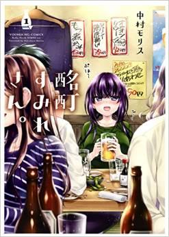2015年6月30日発売のコミックス一覧_1290